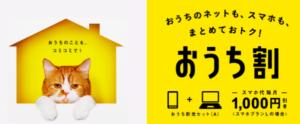 【終了】Y!mobileをインターネットと併せて安くで …